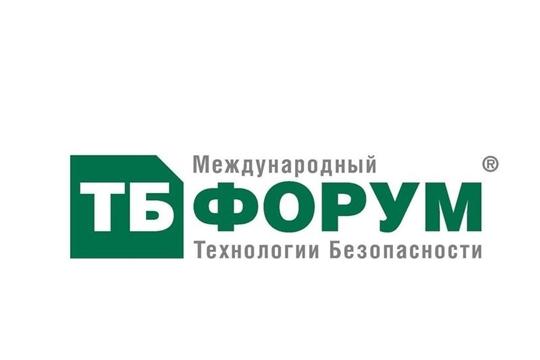 Приглашаем принять участие в XXV Международном форуме «Технологии безопасности»