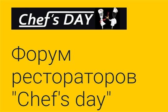 Всероссийский открытый кулинарный чемпионат «Chef a la Russe»