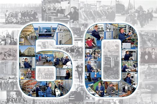 60-летие Ишлейского завода высоковольтной аппаратуры