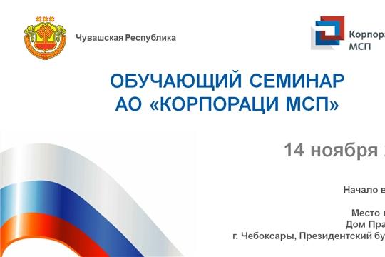 14 ноября - Обучающий семинар по мерам финансовой, гарантийной и лизинговой поддержки АО «Корпорация «МСП» и АО «МСП Банк»