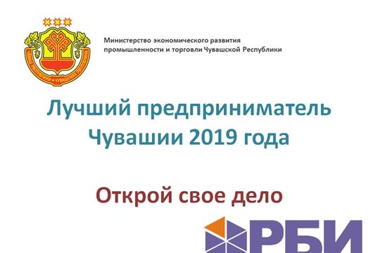 Объявлены республиканские конкурсы «Лучший предприниматель Чувашии 2019 года» и «Открой свое дело»