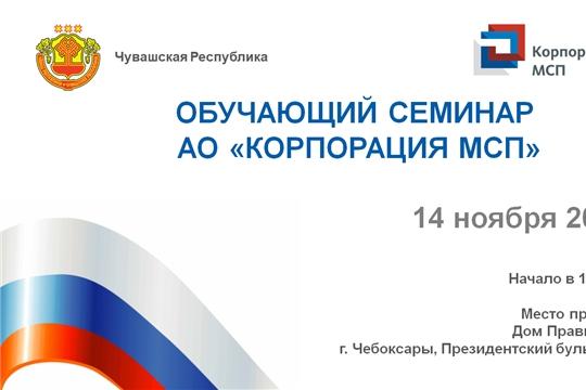 Сегодня пройдет обучающий семинар по мерам финансовой, гарантийной и лизинговой поддержки АО «Корпорация «МСП» и АО «МСП Банк»