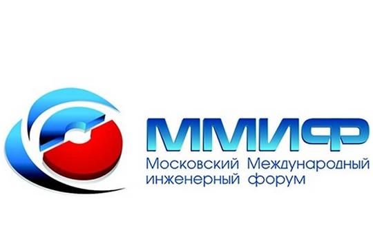 VII Московский международный инженерный форум.