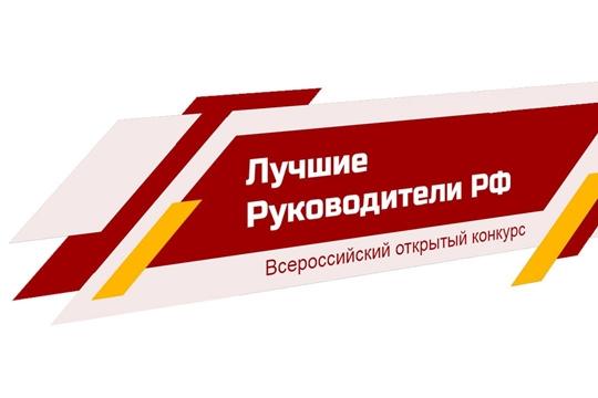 Всероссийский открытый конкурс «Лучшие руководители Российской Федерации»