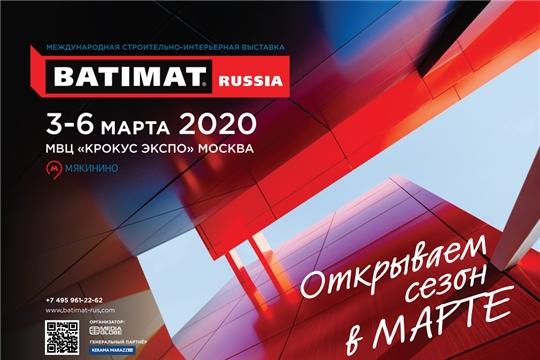 Приглашаем принять участие в международной строительно-интерьерной выставке «BATIMAT RUSSIA»