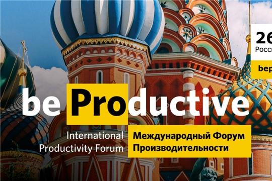 В Москве состоится Международный форум производительности