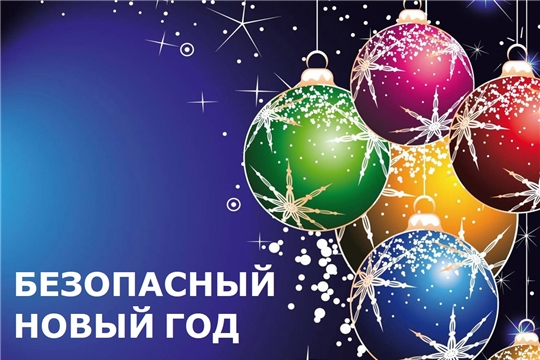 Напоминаем о мерах предосторожности во время Новогодних и Рождественских праздников!