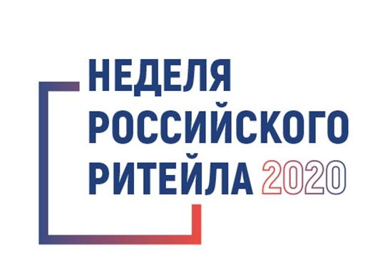 Приглашаем принять участие в Международном форуме бизнеса и власти «Неделя Российского Ритейла 2020»