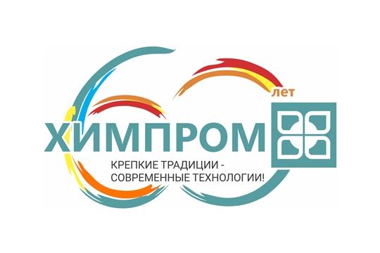К 60-летию ПАО «Химпром» разработана юбилейная эмблема