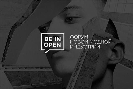 «BEINOPEN» – как и с кем делать моду в России