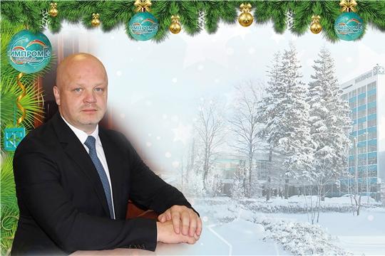 Поздравление генерального директора ПАО «Химпром» с Новым 2020 годом