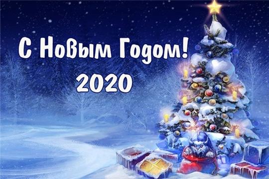 Минэкономразвития Чувашии поздравляет с Новым 2020 годом и Рождеством!