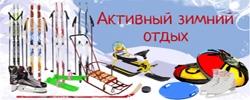 Зимний отдых 2019-2020 г.г.