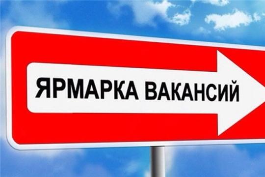 В центре занятости населения города Алатыря пройдёт очередная ярмарка вакансий