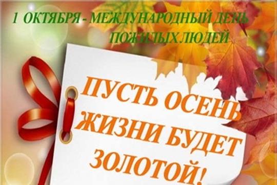 Поздравление главы администрации города Алатыря В.И. Степанова с Днём пожилого человека