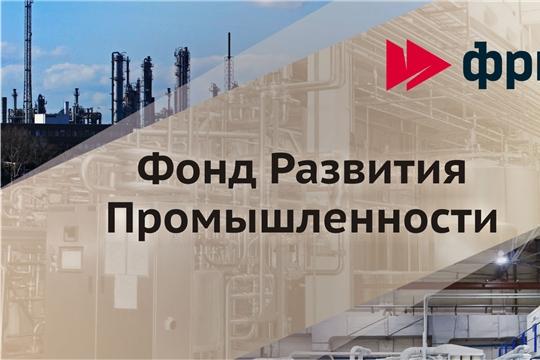 АУ «Фонд развития промышленности и инвестиционной деятельности в Чувашской Республике» информирует...