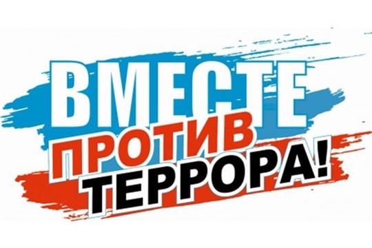 Алатырцев приглашают принять участие во Всероссийском онлайн-фестивале социального медиаконтента «Я против экстремизма и терроризма»