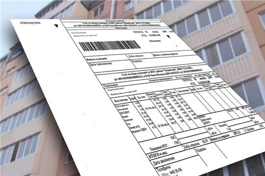 Отдельным категориям граждан в Алатыре установлена компенсация расходов на уплату взноса на капитальный ремонт общего имущества в МКД