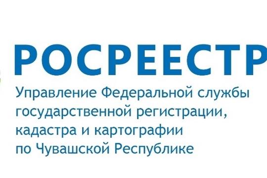 Управление Росреестра по Чувашской Республике сообщает...