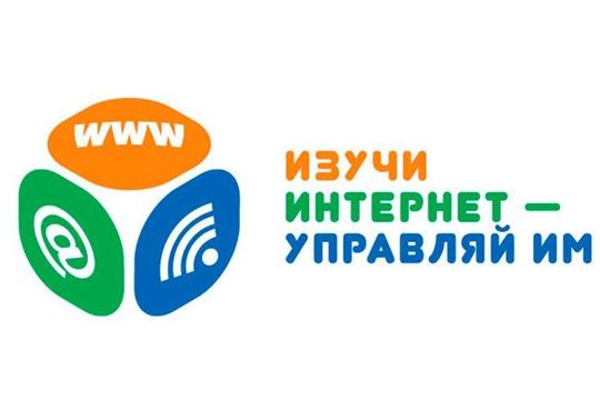Стартовал VIIIВсероссийский онлайн-чемпионат по игре «Изучи интернет - управляй им»
