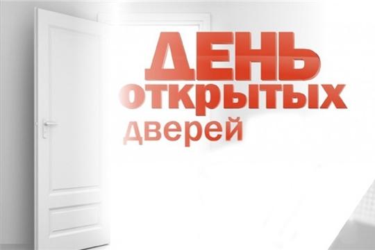 25 октября Межрайонная инспекция Федеральной налоговой службы №1 по Чувашии проведётДень открытых дверей для налогоплательщиков-физических лиц