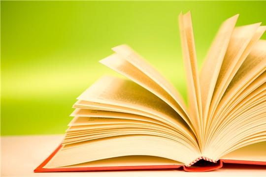 В Алатыре состоится презентация двух книг местных авторов