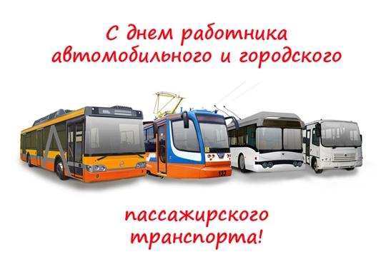 Поздравление главы администрации города Алатыря В.И. Степанова с Днём работника автомобильного и городского пассажирского транспорта