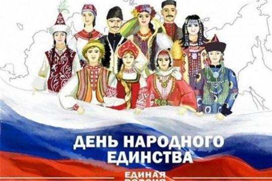 В Алатыре пройдут праздничные мероприятия, посвящённые Дню народного единства