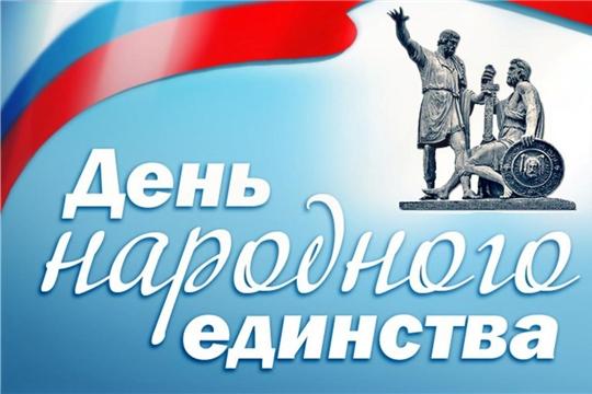 Поздравление главы администрации города Алатыря В.И. Степанова с Днём народного единства