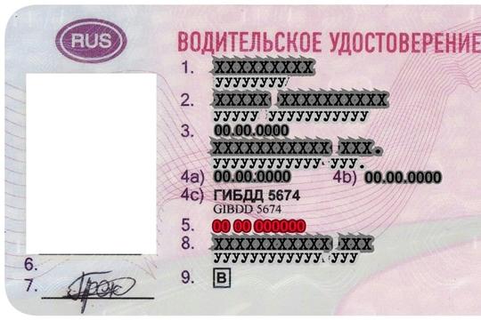 Записаться на замену водительского удостоверения можно по Интернету