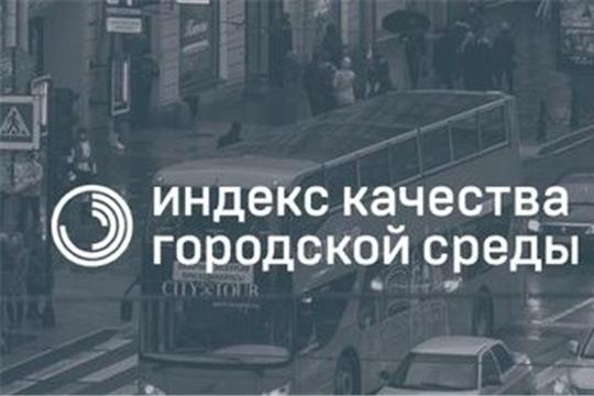 Пять городов Чувашии в числе лидеров по итогам индекса качества городской среды регионов России