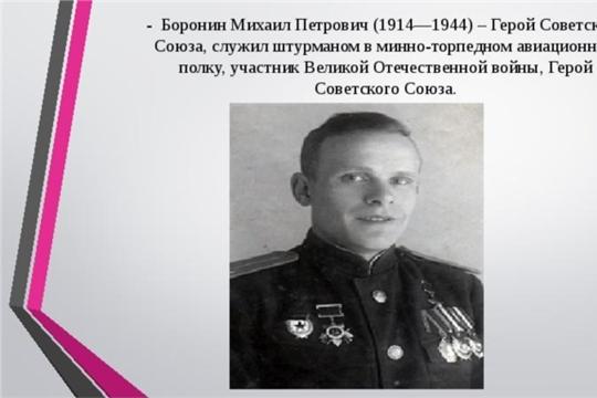 В эти дни в Алатыре вспоминают Героя Советского Союза Михаила Петровича Боронина