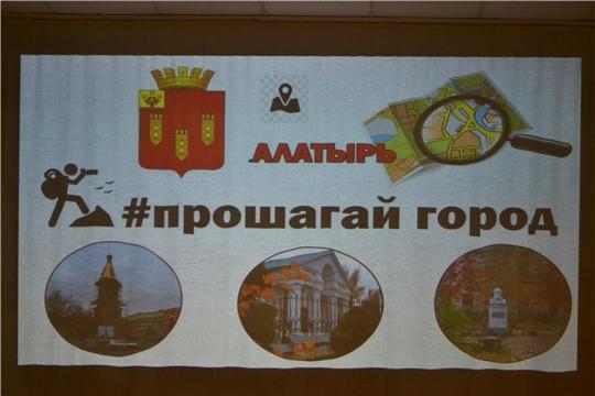 В Алатыре подведены итоги Всероссийского туристического проекта «Прошагай город»