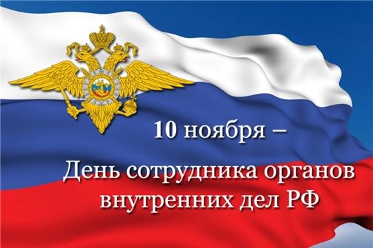 Поздравление главы администрации города Алатыря с Днём сотрудника органов внутренних дел Российской Федерации