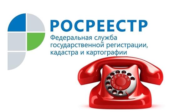 14 ноября Управление Росреестра по Чувашии проведёт телефонные линии по направлениям деятельности