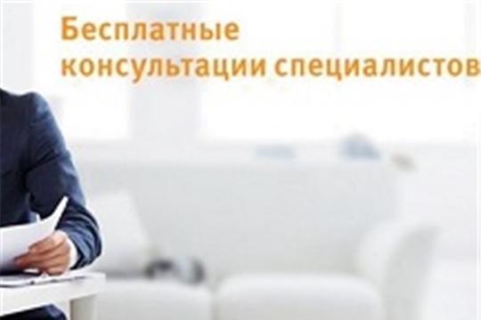 21 ноября Управление Росреестра по Чувашской Республике проведёт День консультаций