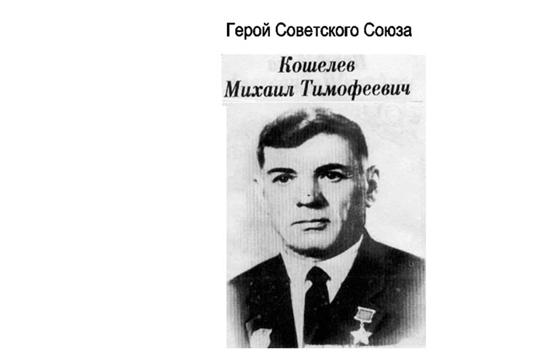 Сегодня в Алатыре вспоминают Героя Советского Союза Михаила Тимофеевича Кошелева