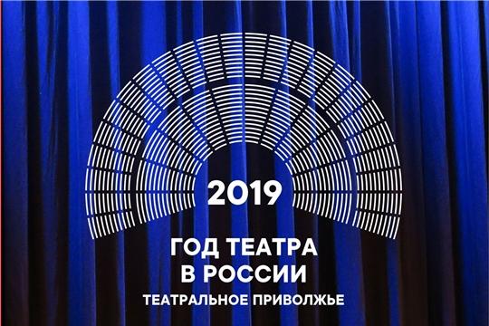 29–30 ноября – финальный этап голосования окружного фестиваля «Театральное Приволжье»