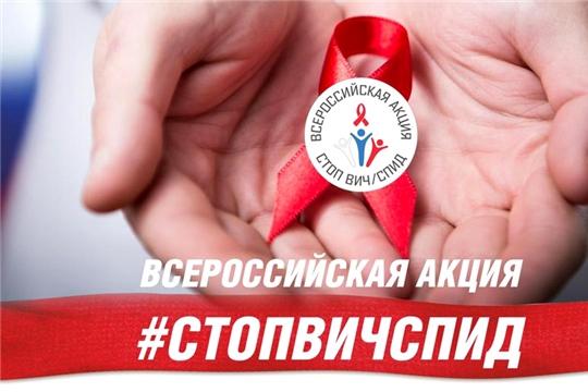 Узнай свой ВИЧ-статус в рамках Всероссийской акции «Стоп ВИЧ/СПИД»