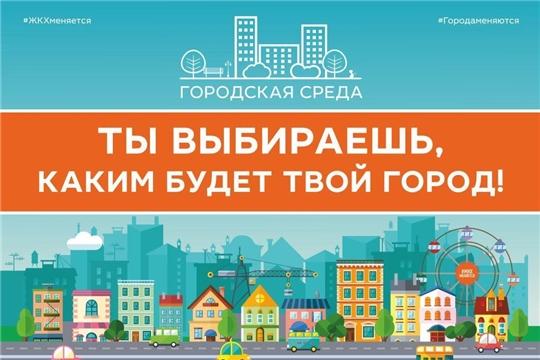 Алатырцев приглашают обсудить концепцию проекта, который примет участие во Всероссийском конкурсе лучших проектов создания комфортной городской среды в малых городах и исторических поселениях