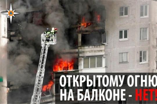 МЧС России запускает всероссийскую акцию «Не допусти открытый огонь на балконе!»