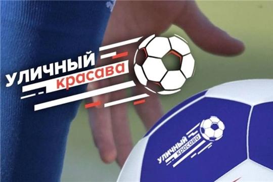 В воскресенье в Чебоксарах определится победитель регионального этапа всероссийского турнира по дворовому футболу «Уличный красава»