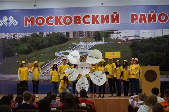 В Московском районе г. Чебоксары открылась «Школа молодежного актива», приуроченная к 550-летию столицы Чувашии