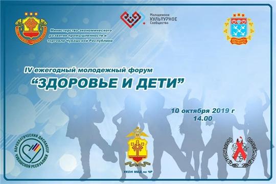 В Чебоксарах пройдет IV ежегодный форум «Здоровье и дети»