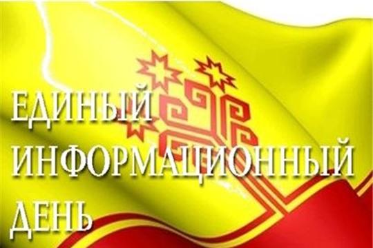 В Единый информационный день в Ленинском районе г.Чебоксары состоится 14 встреч