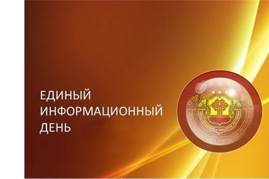 В Калининском районе г.Чебоксары Единый информационный день пройдет на 10 предприятиях