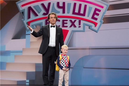 Трехлетний мальчик из Чебоксар принял участие в шоу «Лучше всех» на Первом канале
