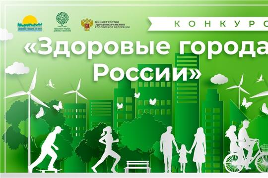 Чебоксарский проект «Здоровые дети – счастливые родители» занял I место в конкурсе «Здоровые города России»