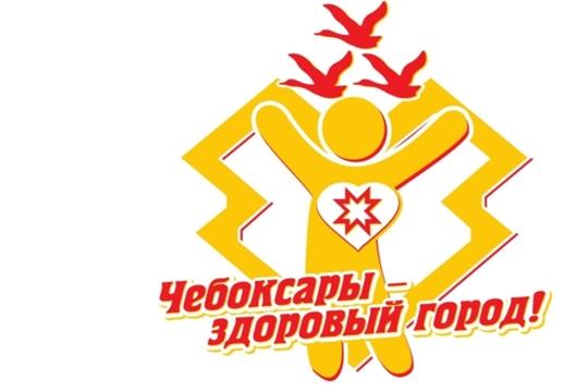 Чебоксары - победитель конкурса «Здоровые города России»
