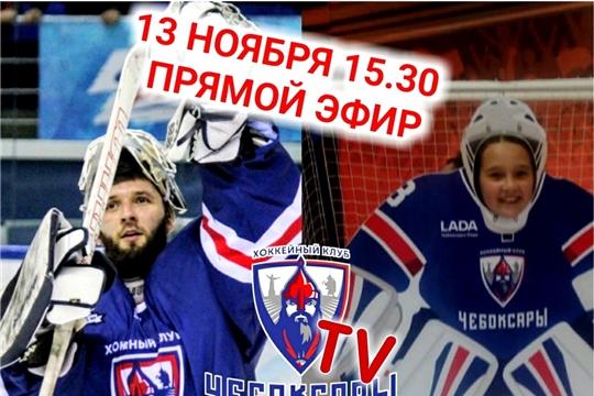 Игрок хоккейного клуба «Чебоксары» ответит на вопросы болельщиков в онлайн-программе